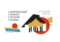 Призовой фонд I Международного фортепианного конкурса русской музыки составит 3,5 млн