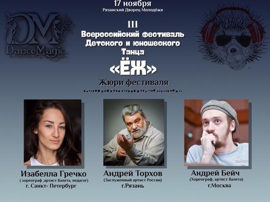 Рязань примет Всероссийский фестиваль детского и юношеского танца «ЁЖ»
