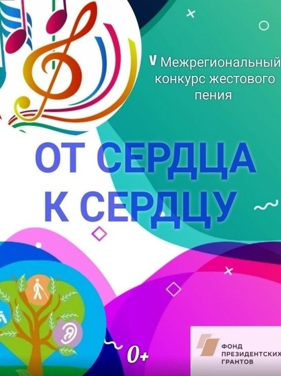 В Иванове пройдет конкурс жестового пения