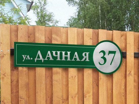 Более трёх тысяч домов без адреса обнаружено в Иркутске