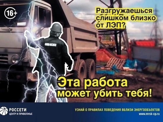 Владимирэнерго предупреждает: охранная зона энергообъектов – место повышенной опасности