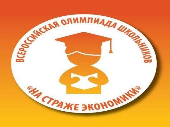 Ивановских школьников приглашают принять участие в конкурсе «На страже экономики»