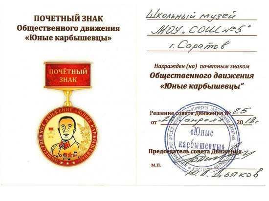 Саратов: форпост славы генерала Карбышева