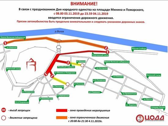 В День народного единства в Нижнем Новгороде перекроют ряд улиц