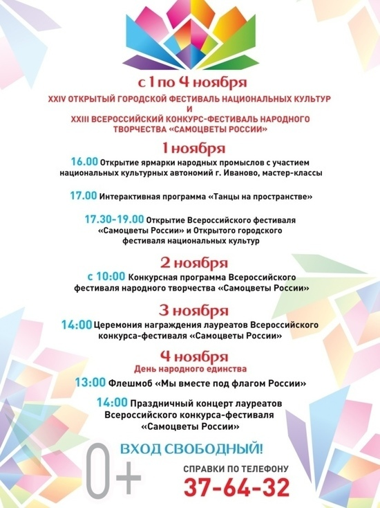 В Иванове состоится фестиваль нацкультур «Самоцветы России»