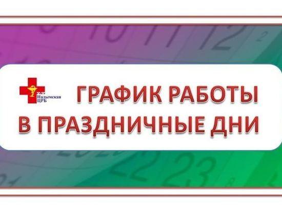 Надымская ЦРБ опубликовала расписание на ноябрьские праздники