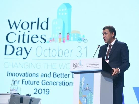 На Всемирном дне городов ООН-Хабитат в Екатеринбурге высчитывают «IQ городов»