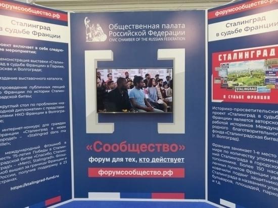 Проект волгоградской народной дипломатии вошел в шорт-лист форума «Сообщество»