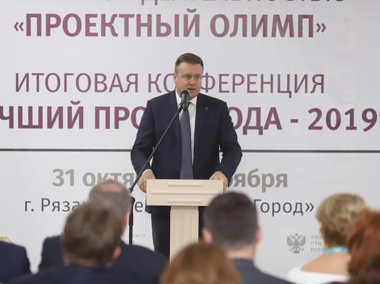 Рязанское правительство стало финалистом конкурса «Проектный Олимп»
