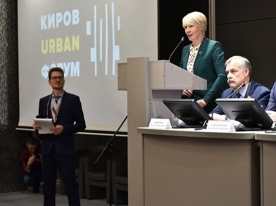 В Кирове открылся второй URBAN ФОРУМ
