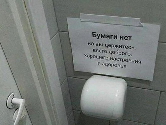 Житель Петербурга пожаловался омбудсмену на отсутствие бумаги в больничном туалете