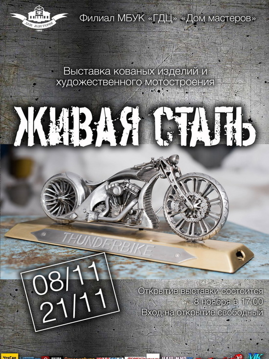 Калужские кузнецы представят свои работы на выставке