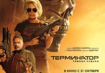 Киноафиша Крыма с 31 октября по 6 ноября