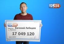 Ярославец выиграл 17 миллионов рублей