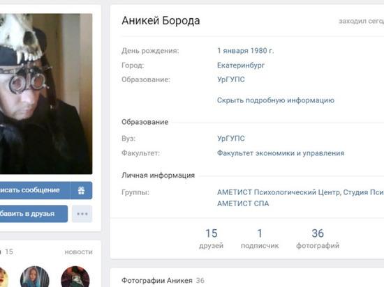 Скандал с фотографиями трупов из морга произошел в Екатеринбурге