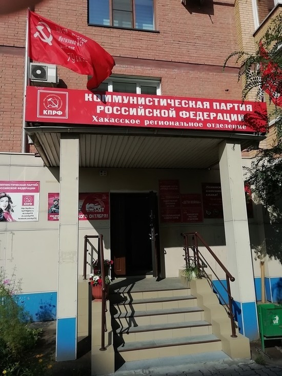 Хакасские коммунисты посчитали не этичным участвовать в досрочных выборах мэра Абакана