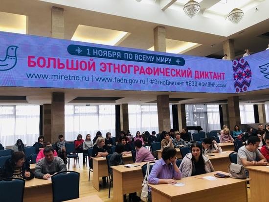 В Железноводске написали Большой этнографический диктант