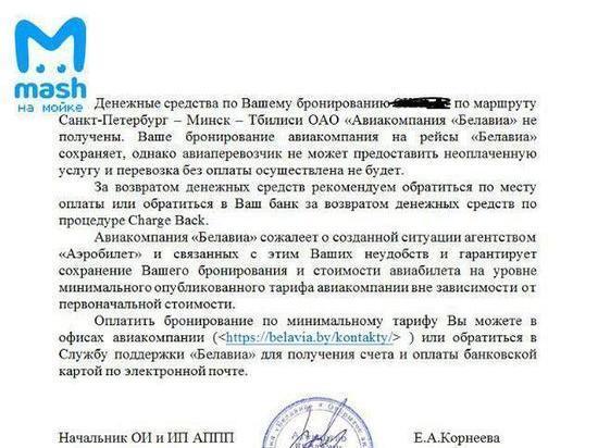 Спор билетного сервиса и авиакомпании оставил петербуржцев без отдыха