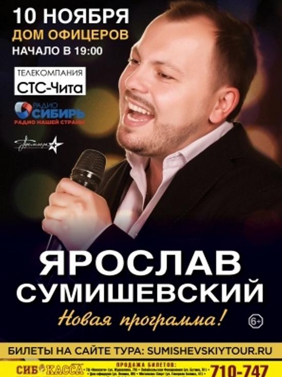 Певец-блогер Сумишевский выступит на сцене Дома офицеров в Чите