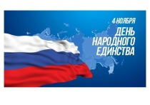 С Днём народного единства поздравляет Председатель Совета депутатов Серпухова