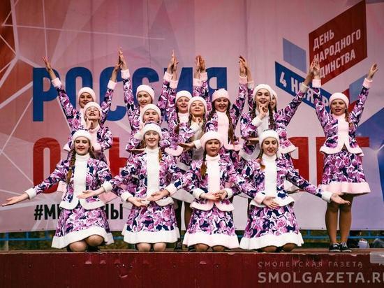Смоляне отметили День народного единства