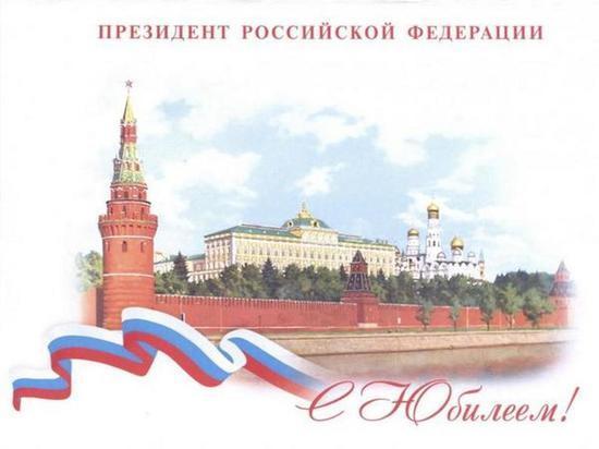 В этом месяце президент пришлет поздравления 165 долгожителям Ивановской области