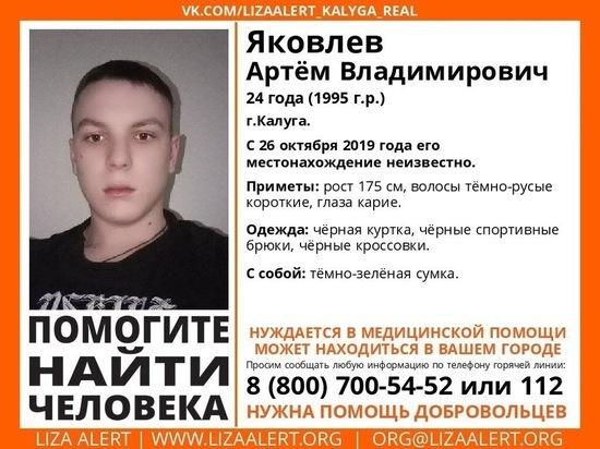 Молодой парень пропал в Калуге
