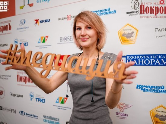 В Челябинске состоялась бизнес-конференция «Переговоры & Медиация 2019»