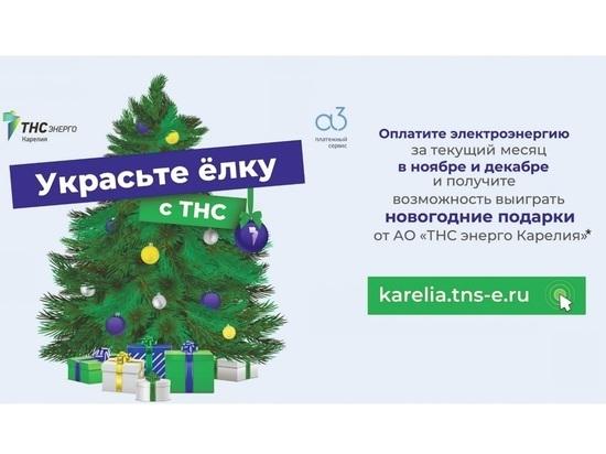 Новогодняя акция АО «ТНС энерго Карелия»: «УКРАСЬТЕ ЕЛКУ С ТНС»