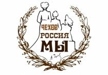 В Урае состоится I всероссийский фестиваль «Чехов.Россия.Мы»