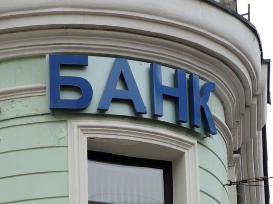 СМИ описали новый способ кражи данных клиентов российских банков
