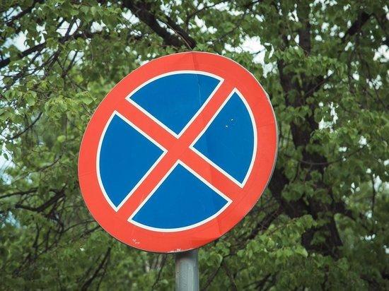 В Ярославле запретят парковку на нескольких улицах в центре города