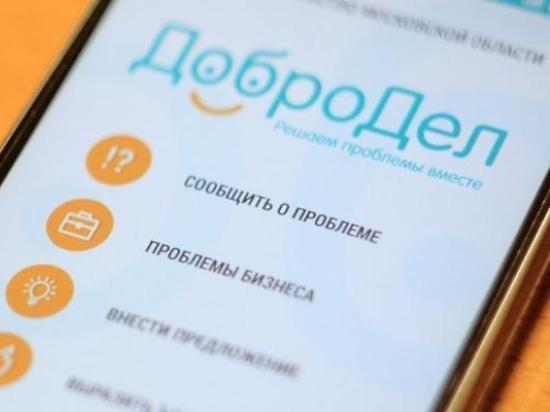 Сколько вопросов помог решить  «Добродел» в Серпухове