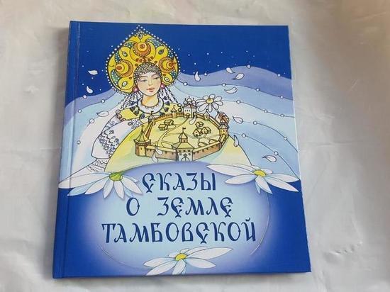 Детям расскажут «О Земле Тамбовской»