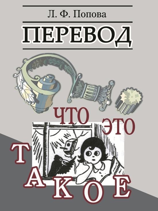 В Крыму издана книга Лилии Поповой об этом особом виде литературного творчества