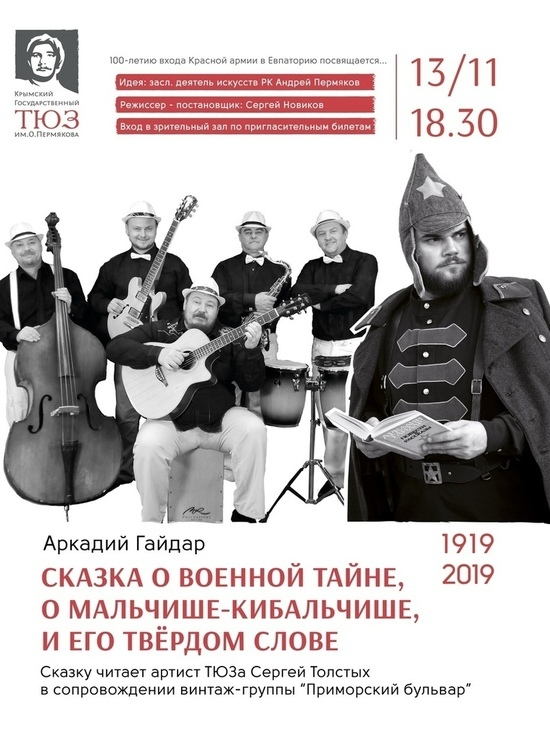 Театральная афиша Крыма с 7 по 13 ноября