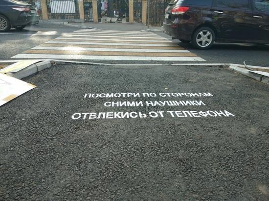 Предупреждающие надписи для пешеходов появились ещё в двух местах в Чите