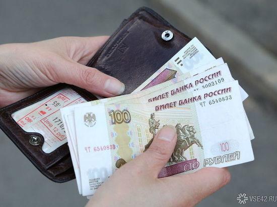 В Кузбассе посчитали прожиточный минмум