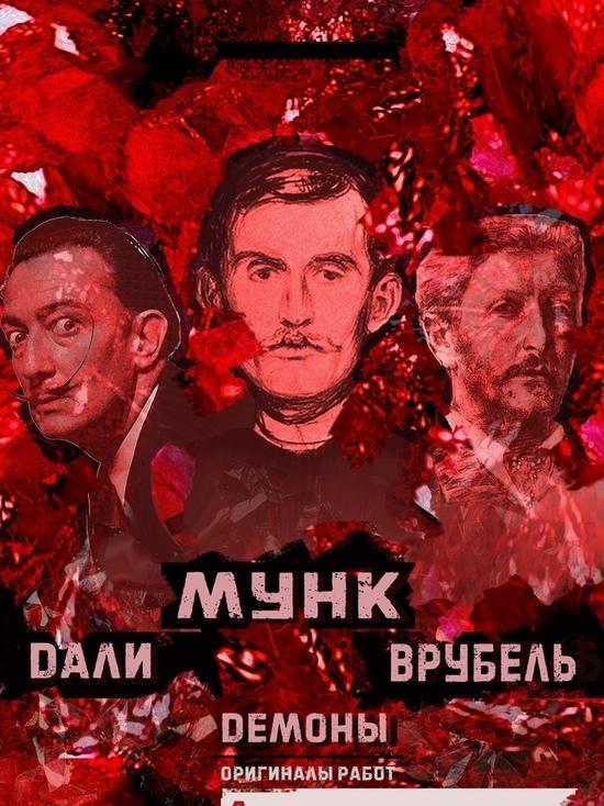 Архангельск во власти «демонов»