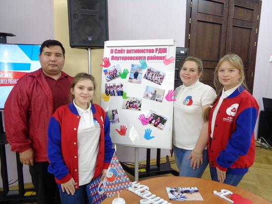 Российскому движению школьников исполнилось четыре года