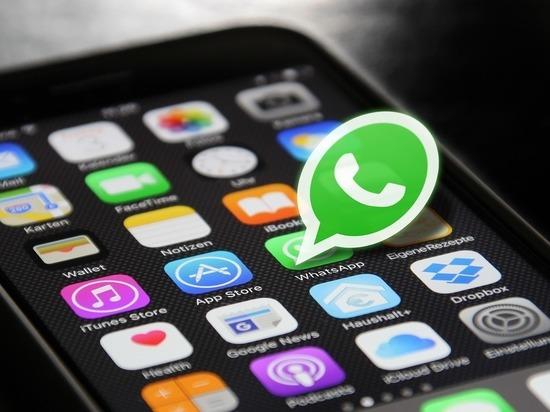 WhatsApp запустил новую функцию приватности