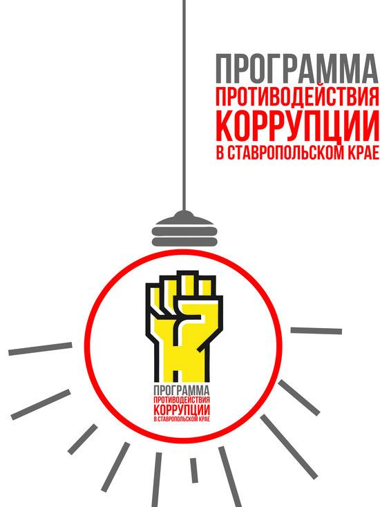 Два народных избранника на Ставрополье лишены своих полномочий