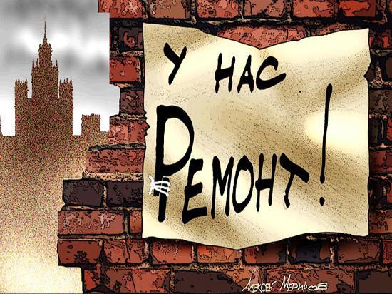 Потемкинский цинизм: Минстрой предложил гражданам самим оплатить капремонт ветхого жилья