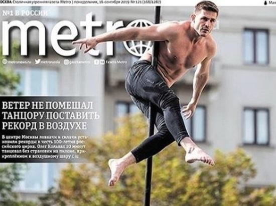 Спортсмен из Ставрополя установил рекорд России на пилоне