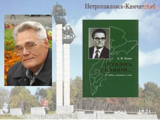 Камчатка отмечает юбилей Дмитрия КАЧИНА