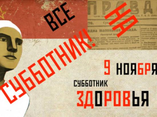 9 ноября в Новосибирске пройдет «Субботник здоровья»