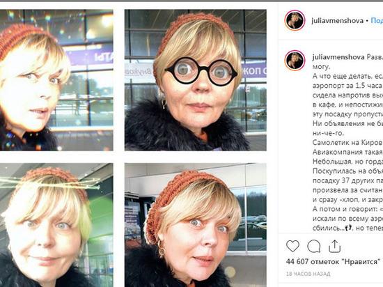 Юлия Меньшова пропустила посадку на самолёт в Киров