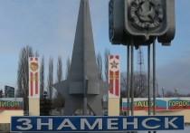 В Знаменске выбрали главу города