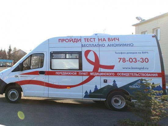 В Кузбасс поступил еще один мобильный пункт тестирования на ВИЧ