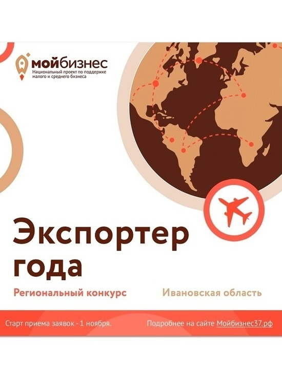 В Ивановской области пройдет конкурс